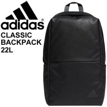リュックサック デイパック アディダス adidas クラシック バックパック 22リットル 通勤 通学 カジュアル シンプル メンズ レディース 学生 鞄/FTG28