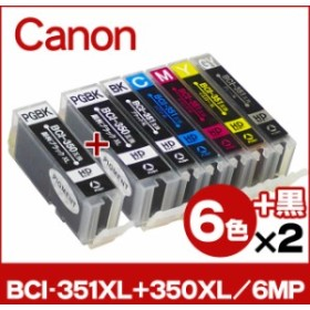キャノン プリンターインク BCI-351XL-350XL-6MP BCI-350XLPGBK 6色マルチパック+顔料ブラック×2セット 増量版 互換インク  bci351