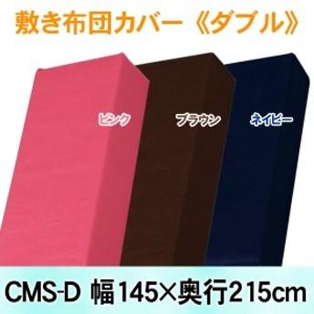 ▼カラー敷布団カバ- CMS-D ピンク・ブラウン・ネイビー【アイリスオーヤマ】