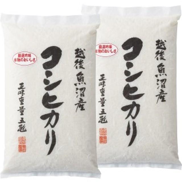 ギフト 送料無料 新潟県魚沼産 コシヒカリ(10kg) / お米 うるち米 ブランド米 食べ比らべ 食べ比べ セット 内祝い ご挨拶