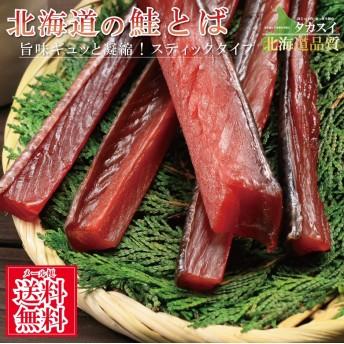 北海道産 鮭とば150g スティック ソフト 棒タイプ