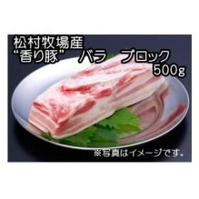 松村牧場 香り豚 バラ ブロック 500g 要冷蔵便 ブランド豚