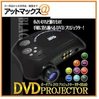 【夏の応援商品】FF-5540 ブラック DVDプレイヤー 一体型プロジェクター ポータブル DVD プロジェクター FF-5512のモデルチェンジ品{FF-5540[9980]}