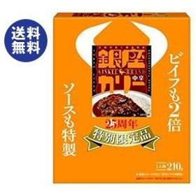 【送料無料】明治 銀座カリー 25周年 特別限定品 210g×30箱入