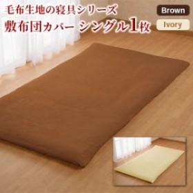 毛布生地の寝具シリーズ 敷布団カバー シングル1枚