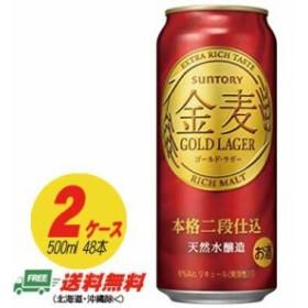 (期間限定セール)(送料無料)サントリー 金麦ゴールドラガー 500ml 24本入(2ケース)