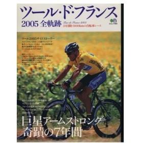 ツール・ド・フランス2005 全奇跡/スポーツ(その他)
