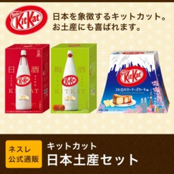 【ネスレ公式通販】キットカット 日本土産セット【KITKAT チョコレート】