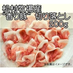 松村牧場 香り豚 切り落とし 200g 要冷蔵便 ブランド豚