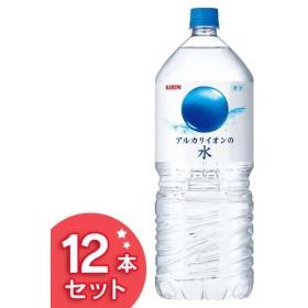 水 2L 送料無料 キリン アルカリイオンの水 2LPET  キリンビバレッジ (6本入×2ケース)(D)