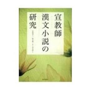 宣教師漢文小説の研究 / 宋莉華  〔本〕