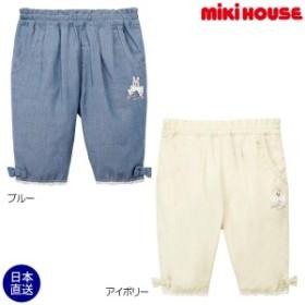ミキハウス正規販売店/ミキハウス mikihouse うさこ7分丈パンツ(80cm・90cm・100cm)