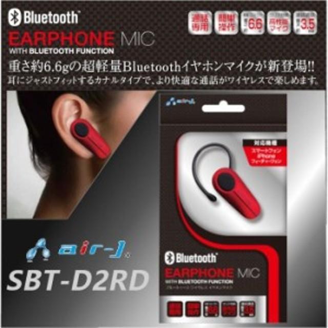 イヤホン 片耳 ワイヤレス Bluetooth イヤホンマイク SBT-D2RD レッド コードレスイヤホン 耳かけ型 カナル型 ハンズフリー