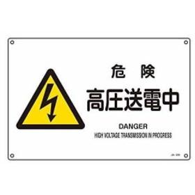 緑十字 JIS安全標識 危険 高圧送電中 L 391220[JA-220]