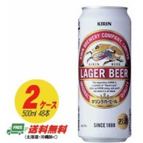 【送料無料】キリン ラガービール 500ml×48本  【2ケース】