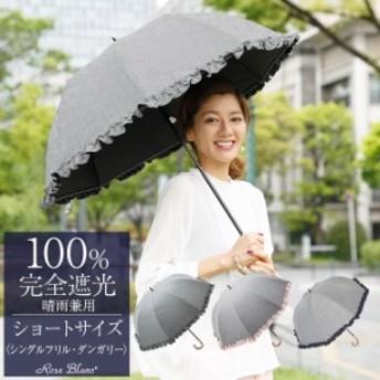 日傘 完全遮光 100% レディース かわいい 涼感 ショートサイズ シングルフリル ダンガリー 50cm【Rose Blanc】UVカット 送料無料特典