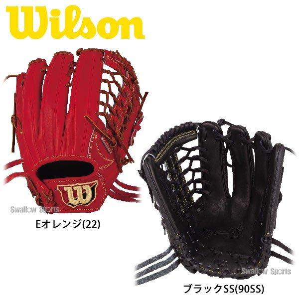 軟式グラブ 野球 wilson WTARBSD1M ウイルソン オレンジタン サイズ9 左投用 投手用