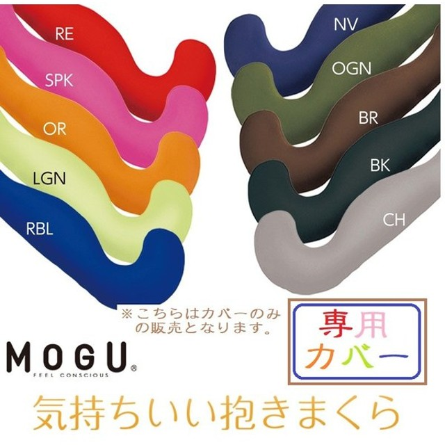 MOGU モグ 気持ちいい抱き枕 専用替えカバー  抱き枕 本体 日本製   ビーズクッション 枕 肩こり 安眠枕 横向き枕 快眠枕 いびき防止 対策 洗濯可