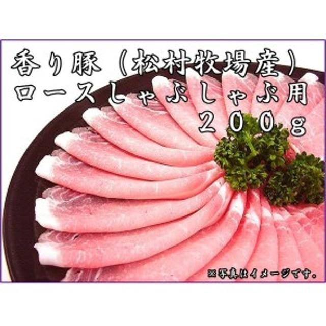 松村牧場 香り豚 ロース しゃぶしゃぶ用 200g 要冷蔵便 ブランド豚
