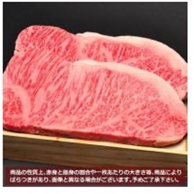 送料無料!  松坂牛 サーロイン 200g×2枚 (ステーキ用) お取り寄せグルメ♪