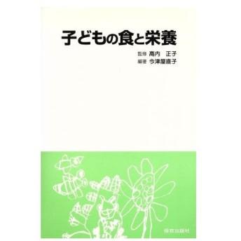 子どもの食と栄養/高内正子(その他),今津屋直子(その他)