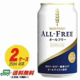 【送料無料】サントリー オールフリー(アルコール0.00%) 350ml×48本【2ケース】