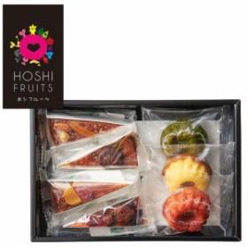 お中元 御中元 洋の焼き菓子 おいしい 詰め合わせ | ホシフルーツ フルーツとナッツのタルト&クグロフ 7個 NTKG-7…