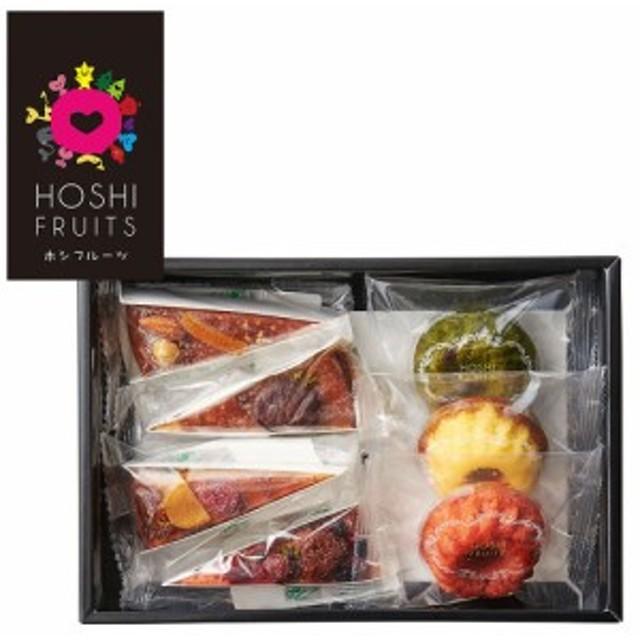 ホシフルーツ フルーツとナッツのタルト&クグロフ 7個 NTKG-7