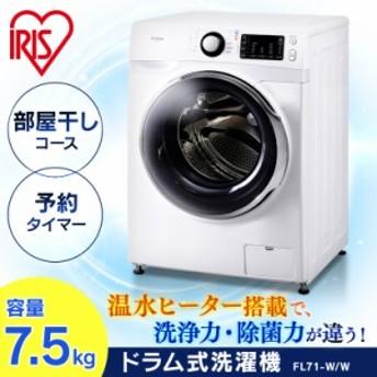 【大特価セール】ドラム式洗濯機 7.5kg 安い ホワイト FL71-W/W おすすめ 人気 新生活 一人暮らし シンプル 洗濯機 ドラム式 アイリスオ