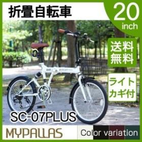 マイパラス SC-07PLUS-IV アイボリー [折りたたみ自転車(20インチ・6段変速)]