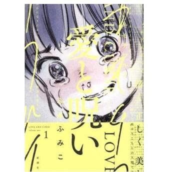 愛と呪い(1) バンチC/ふみふみこ(著者)