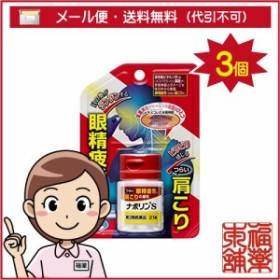 【第3類医薬品】☆ナボリンS(21錠) ×3個 [宅配便・送料無料] 「T60」