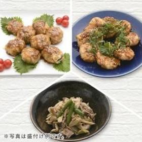 お試しミールキットお弁当材料3点セット(れんこんステーキ・椎茸肉巻ステーキ・牛肉しぐれ煮)