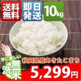 無洗米 10kg 送料無料 あきたこまち 5kg×2袋 秋田県産 30年産 1等米 米 10キロ お米 クーポン対象