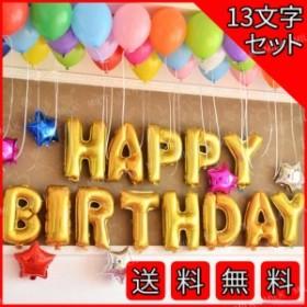 ハッピーバースデー 風船 誕生日 バルーン 飾り 飾り付け 13文字 ゴールド パーティー happy birth day 文字
