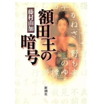 額田王の暗号/藤村由加(著者)