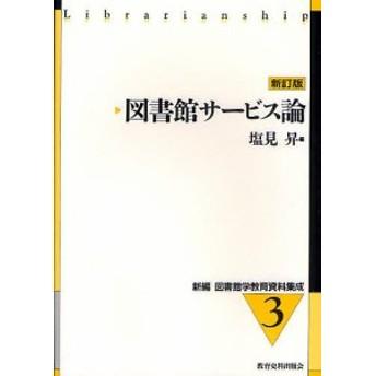 図書館サービス論/塩見昇
