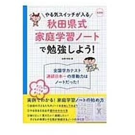 やる気スイッチが入る秋田県式家庭学習ノートで勉強しよう! 最新版/主婦の友社
