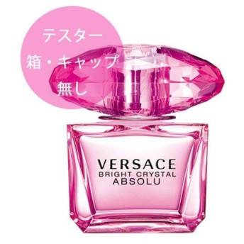 【テスタータイプ】ブライトクリスタル アブソリュー 90ml EDT ヴェルサーチ 香水