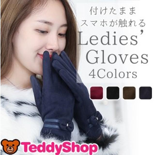 手袋 レディース 暖かい 赤 薄手 女の子 かわいい スマートフォン対応 タッチパネル対応 スマホ手袋  ファー リボン パーティー