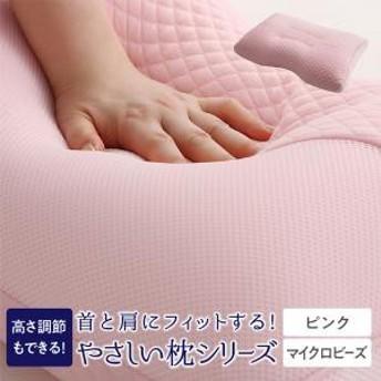ピンク 36×53cm やさしい枕 ピンク敬老の日 マイクロビーズ 首と肩にフィット 高さが調節できる 500044643