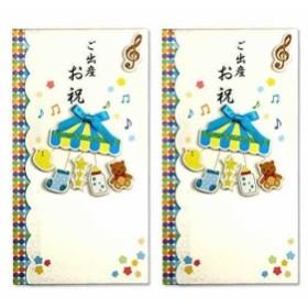 祝儀袋 金封 ベットメリー 2枚セット[ス-6321](ブルー)
