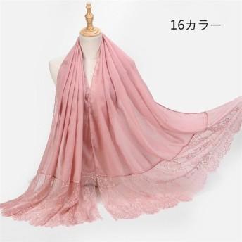 ストール 大判 レディース エレガントレース コットン ショール シンプル16色揃い 結婚式 無地 綿 送料無料