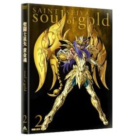 聖闘士星矢 黄金魂 -soul of gold- 2 特装限定版 【DVD】