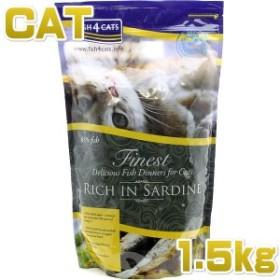 最短賞味2020.12.6・フィッシュ4キャット イワシ 1.5kg 全年齢 穀物不使用 アレルギー対応 Fish4cats 正規品 f428100
