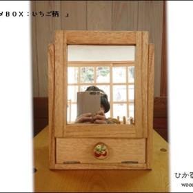 コスメBOX(苺柄のつまみ&マホガニーBR色)
