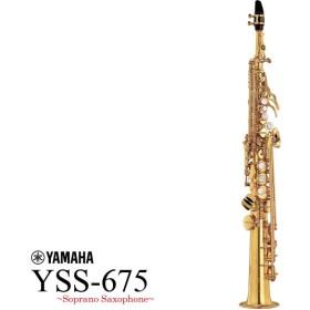 YAMAHA / YSS-675 ヤマハ ソプラノサックス プロモデル デタッチャブルネック 日本製 (5年保証)(送料無料)(WEBSHOP)