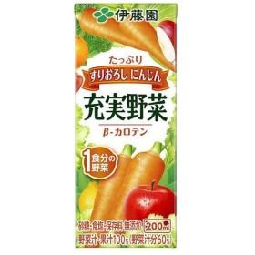 伊藤園 充実野菜 緑黄色野菜ミックス(すりおろしにんじん) 200ml