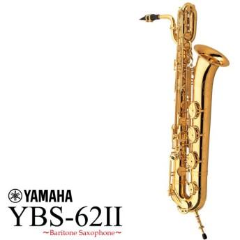 YAMAHA / YBS-62II ヤマハ バリトンサックス YBS62-2 (未展示倉庫保管の新品をお届けもちろん出荷前調整)(5年保証)(WEBSHOP)
