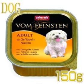 最短賞味2021.2・アニモンダ 犬 フォムファインステン アダルト(鳥肉・豚肉・牛肉・パスタ)150g 82614 成犬ドッグフード 正規品